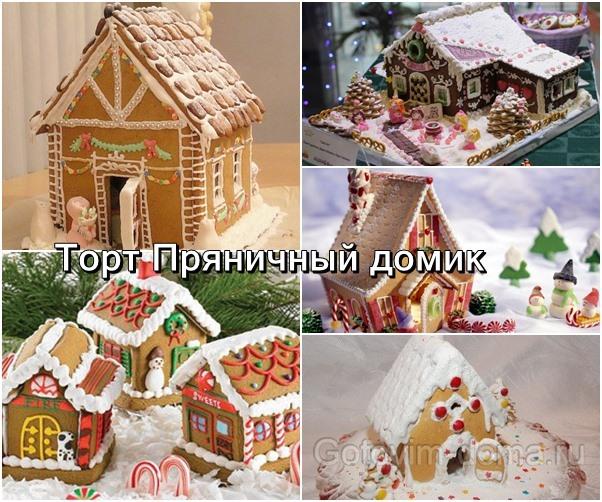 Торт пряничный домик