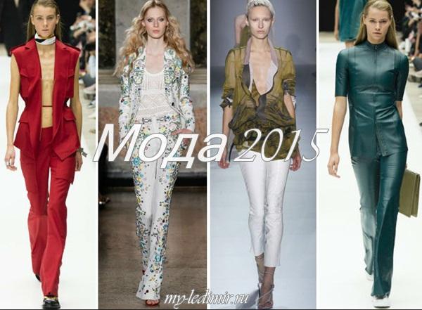 Модная одежда 2015