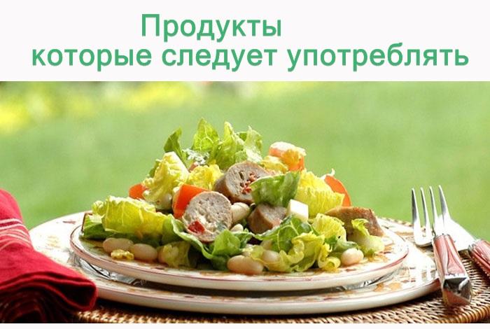 Гипохолестериновая диета стол 9