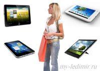 Как выбрать планшет для бизнеса или отдыха