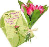 Подарки женщинам— Что подарить на 8 марта