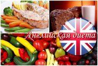 Английская диета: меню и отзывы о результатах ее применения