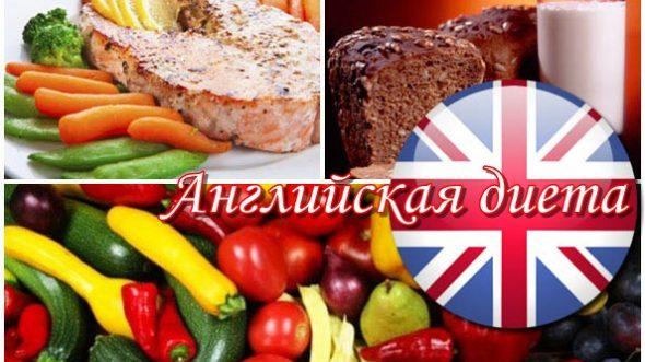 Английская диета: меню и отзывы о результатах