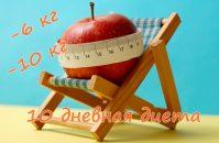 10 дневная диета: в двух вариантах