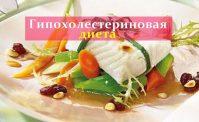 Гипохолестериновая диета: меню для снижения веса и холестерина