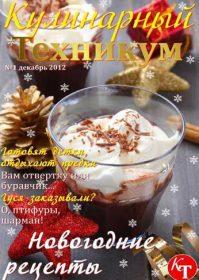 Новогодние рецепты— Подарок для вас