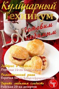 Праздничные рецепты на День Влюбленных