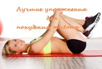 Лучшие упражнения для похудения живота