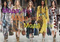 Что будет модно в 2020 году: спешите обновить гардероб