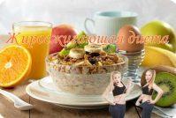 Жиросжигающая диета: особенности меню и отзывы